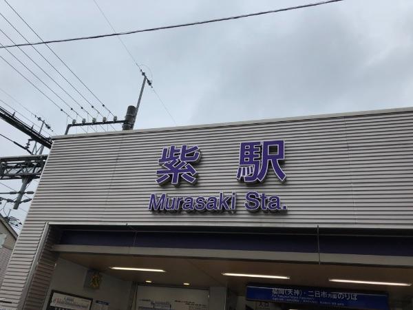 紫駅の駅舎