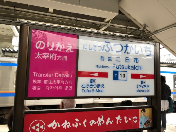 西鉄二日市駅の駅名標