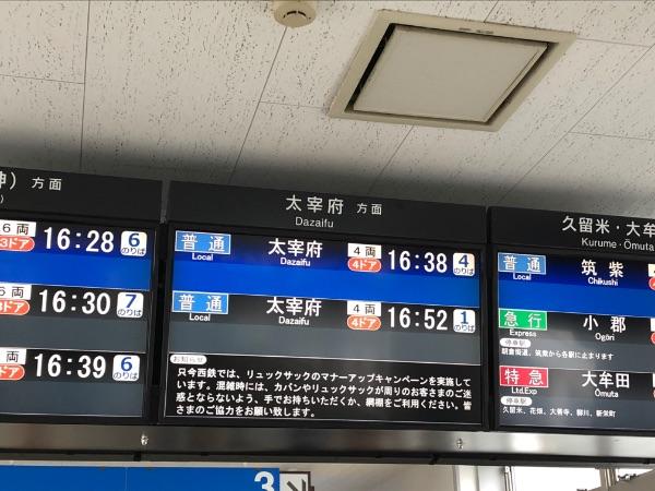 西鉄二日市駅の発車標
