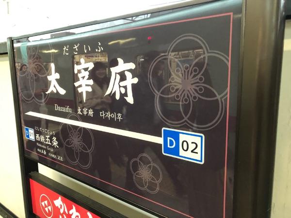 太宰府駅の駅名標