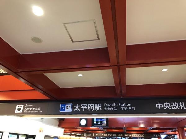 太宰府駅構内