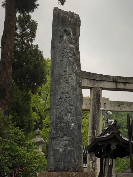 太宰府天満宮の石碑