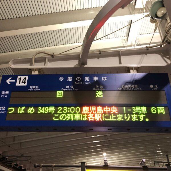 熊本駅新幹線ホームの発車標