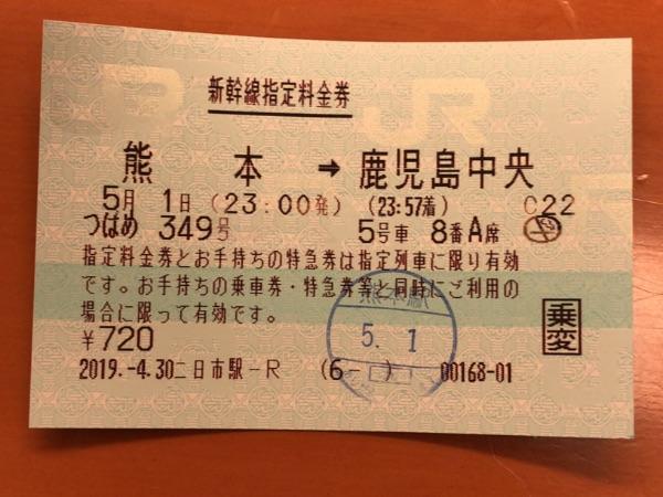 熊本駅から鹿児島中央駅までの新幹線指定料金券