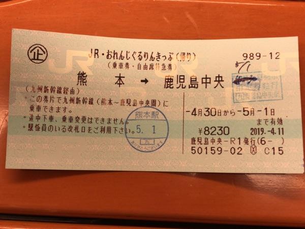 熊本駅のスタンプが押された「JR・おれんじぐるりんきっぷ(行き)」