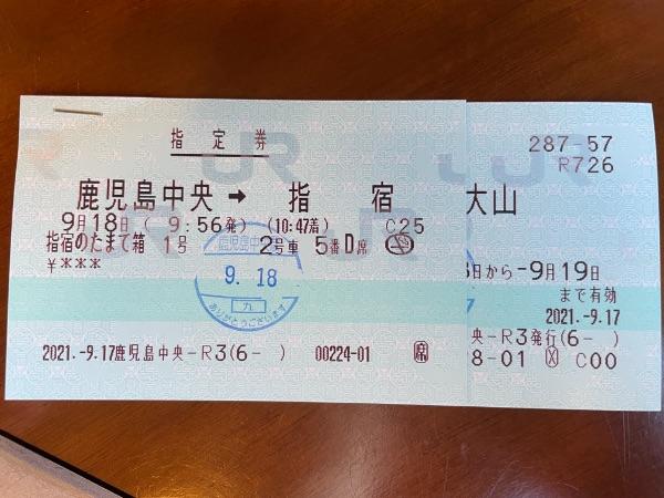 鹿児島中央駅の有人改札でスタンプを押された指定席券