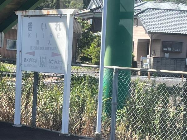 喜入駅の駅名標