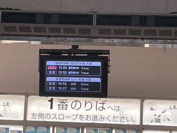 指宿駅の発車標
