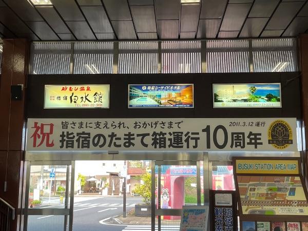 指宿駅構内の指宿のたまて箱10周年の横断幕
