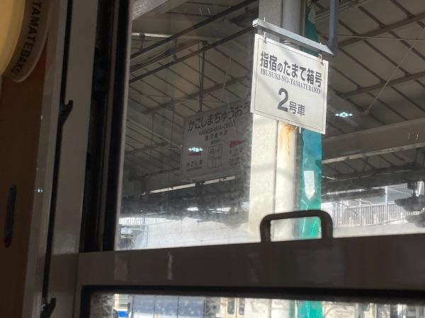 指宿のたまて箱6号から見た鹿児島中央駅の駅名標