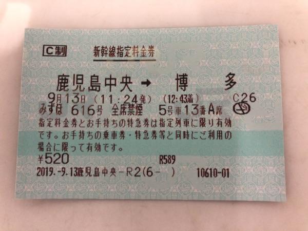 鹿児島中央→博多の指定席券