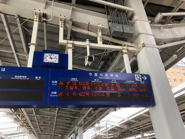 みずほ616号が表示されている鹿児島中央駅の発車標