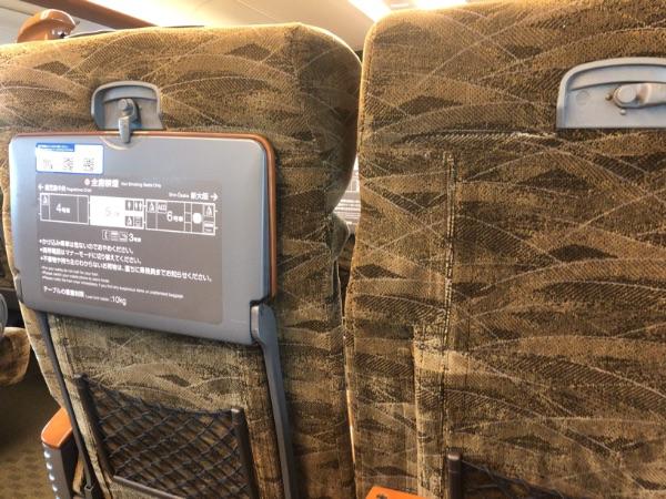 みずほ616号の普通車指定席の背面テーブル
