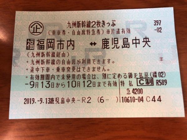 福岡市内・鹿児島中央間の九州新幹線2枚きっぷ