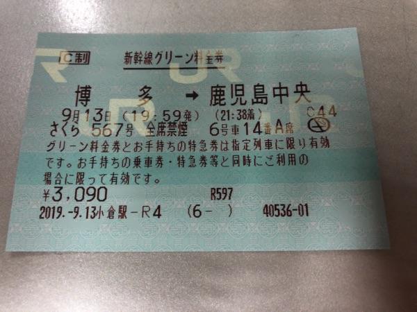 博多→鹿児島中央のグリーン券