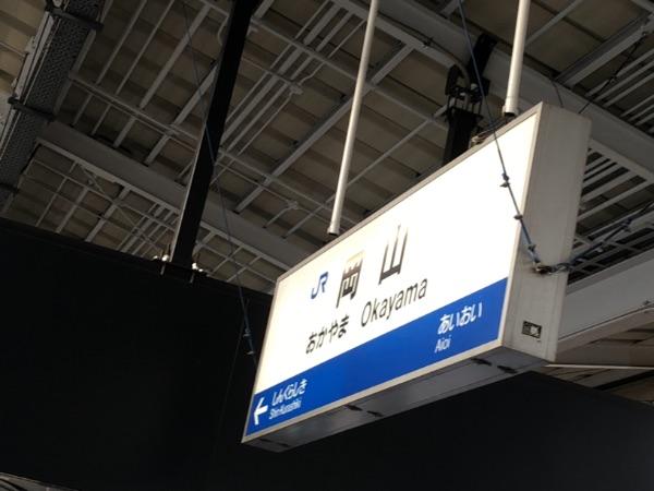 岡山駅新幹線ホームの駅名標