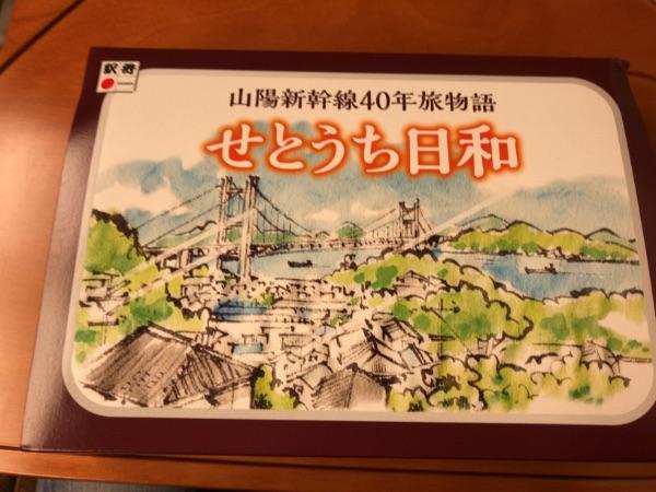 岡山駅の駅弁「せとうち日和」
