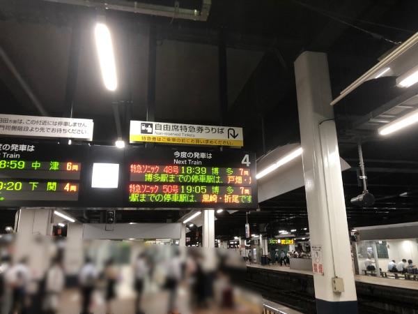 小倉駅4番のりばの発車標