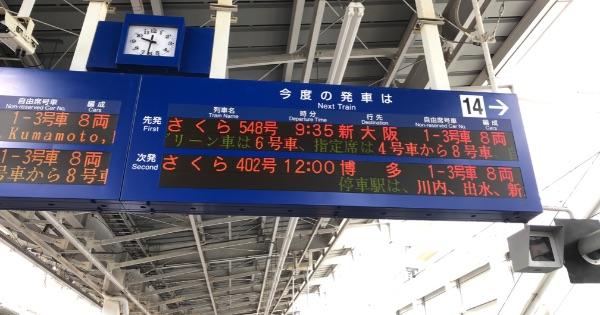 鹿児島中央駅新幹線ホーム発車標
