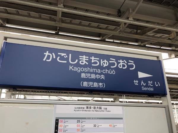鹿児島中央駅新幹線ホームの駅名標