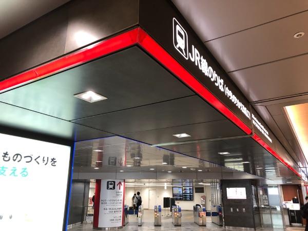 博多駅新幹線中央のりかえ改札口
