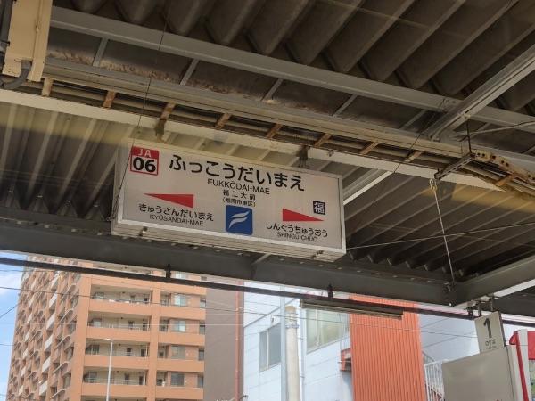 福工大前駅の駅名標