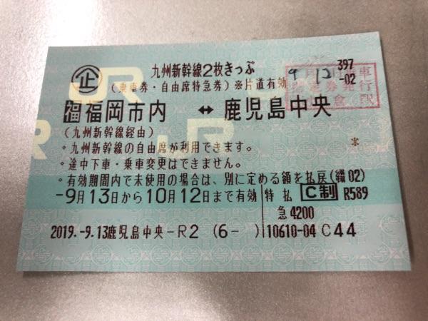 九州新幹線2枚きっぷ(福岡市内〜鹿児島中央)の2枚目
