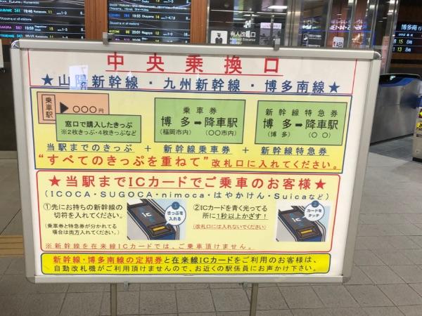 博多駅中央乗換口に設置された乗換方法