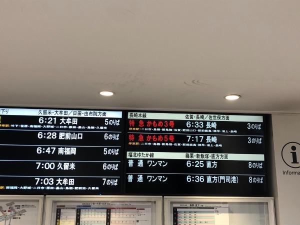 博多駅北口の発車標