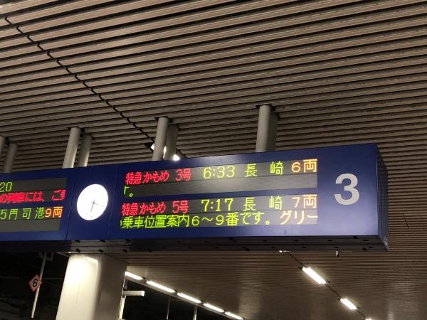 博多駅3番のりばの発車標