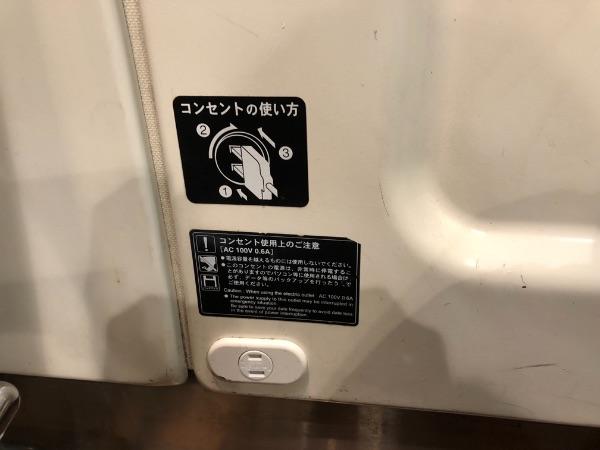 885系電車グリーン席の壁にあるコンセント