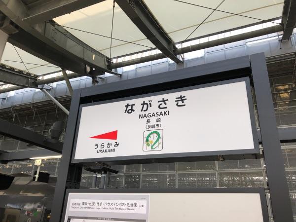 長崎駅の駅名標
