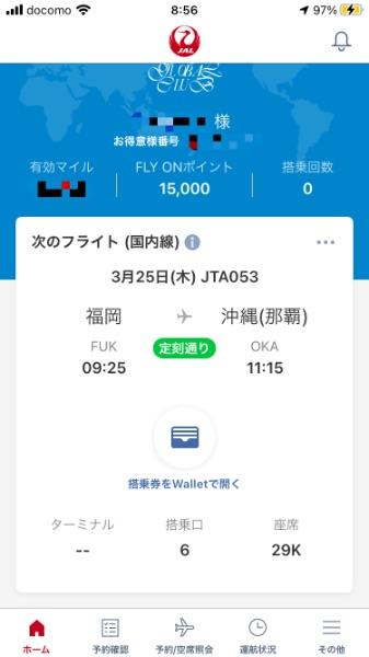 JALアプリに表示されたJTA053便の予約