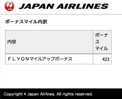 JTA053便搭乗によるボーナスマイル
