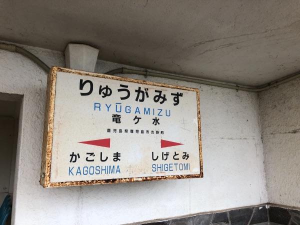 竜ヶ水駅の駅名標