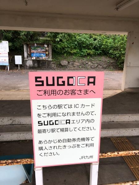SUGOCAが使えない竜ヶ水駅
