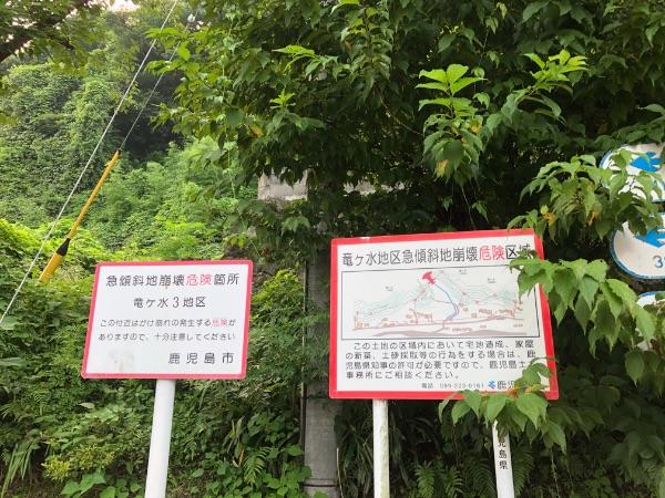 竜ヶ水地区急傾斜地崩壊危険区域を示す看板