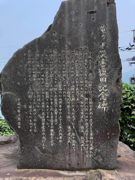 竜ヶ水災害復興記念碑