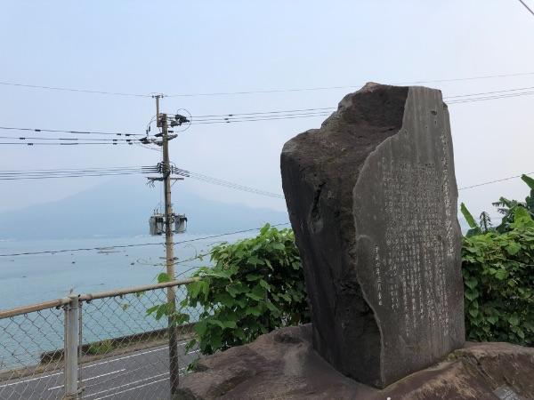 竜ヶ水災害復興記念碑と桜島