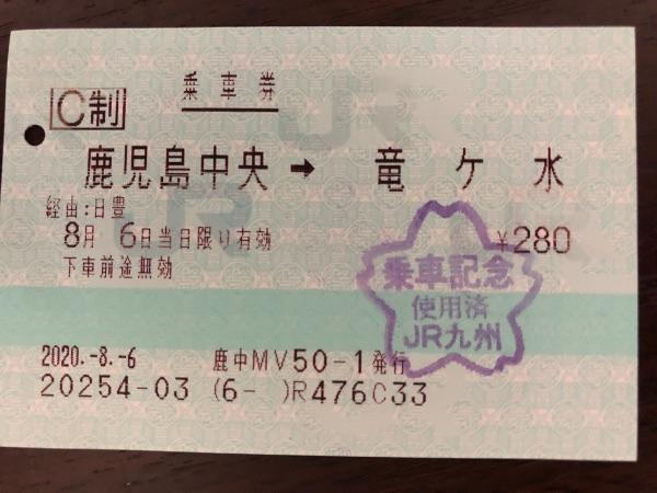 鹿児島中央・竜ヶ水間の乗車券