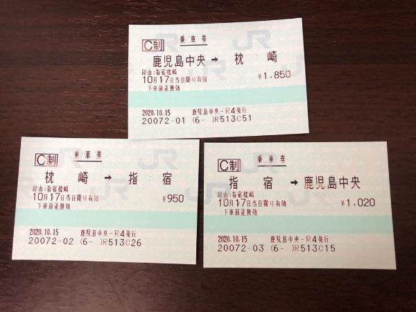 当初買っていた鹿児島中央・枕崎・指宿・鹿児島中央の3枚のきっぷ
