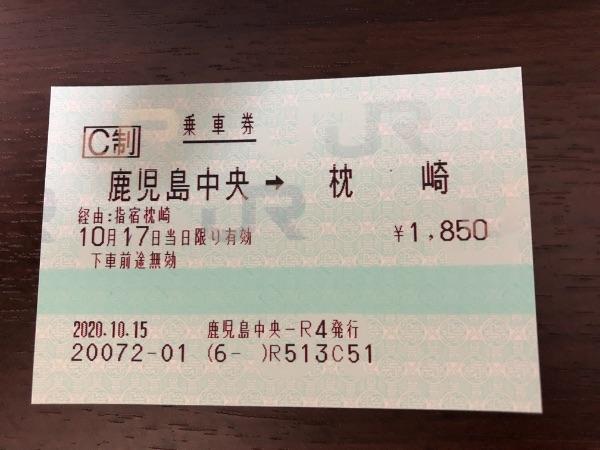 鹿児島中央・枕崎間の乗車券