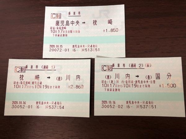 2枚の連続乗車券と片道乗車券