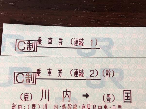 連続乗車券の上側