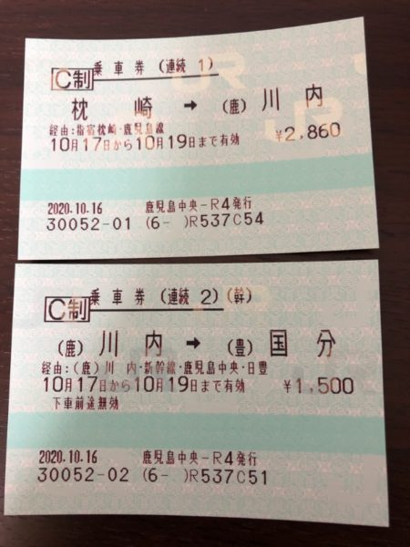 枕崎・川内・国分の2枚の連続乗車券
