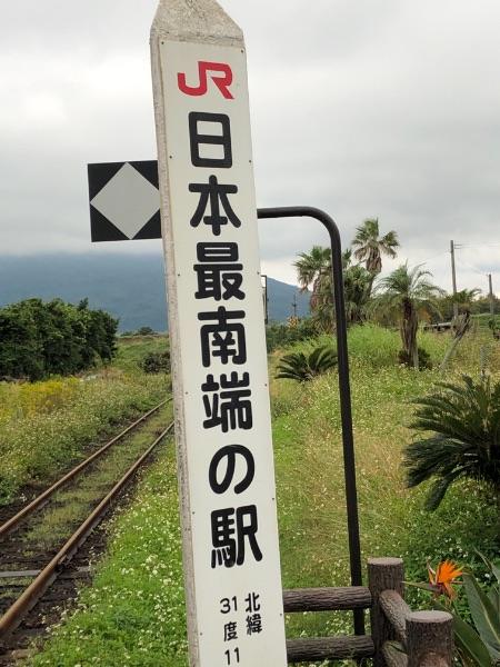 西大山駅の「JR日本最南端の駅」を示す標札