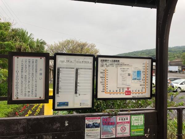 西大山駅構内の時刻表