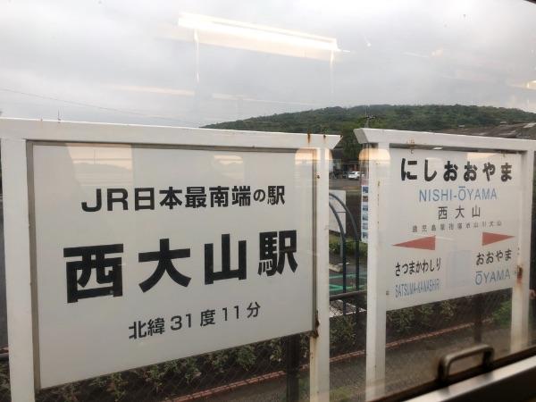 西大山駅の駅名標
