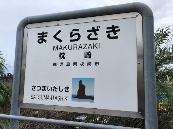 枕崎駅の駅名標