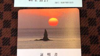 日本最南端の終着駅のある町到着証明書